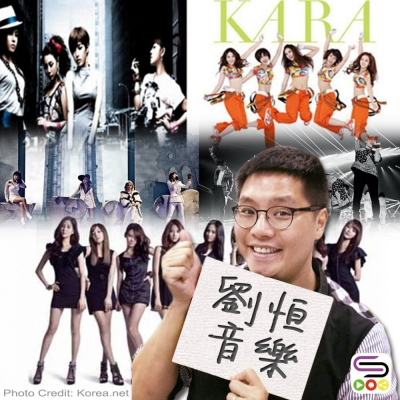 特備節目:劉恒音樂(03)- 劉恒音樂:那些年的韓語歌