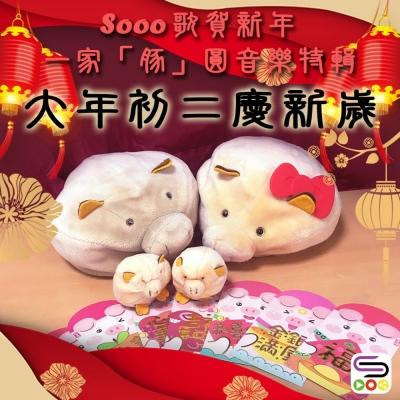 特備節目:Sooo歌賀新年:一家「豚」圓音樂特輯(02)- 大年初二慶新歲
