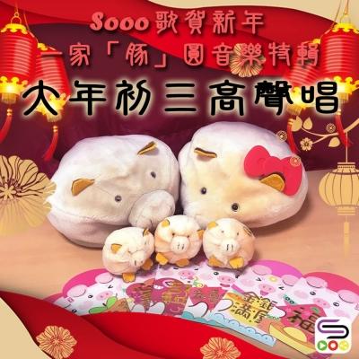 特備節目:Sooo歌賀新年:一家「豚」圓音樂特輯(03)- 大年初三高聲唱