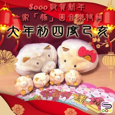 特備節目:Sooo歌賀新年:一家「豚」圓音樂特輯(04)- 大年初四度己亥