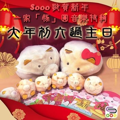 特備節目:Sooo歌賀新年:一家「豚」圓音樂特輯(06)- 大年初六過主日