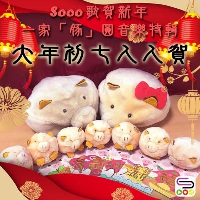 特備節目:Sooo歌賀新年:一家「豚」圓音樂特輯(07)- 大年初七人人賀