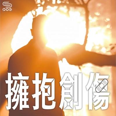 特備節目:擁抱創傷 8.29 LIVE(02)- 創傷後遺症的徵兆