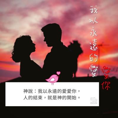 特備節目:我以永遠的愛愛你(02) - 人的結束,就是神的開始