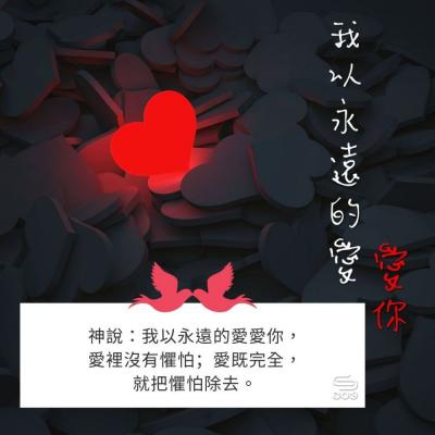 特備節目:我以永遠的愛愛你(05) - 愛裡沒有懼怕
