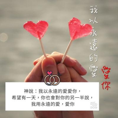 特備節目:我以永遠的愛愛你(06) - 愛你
