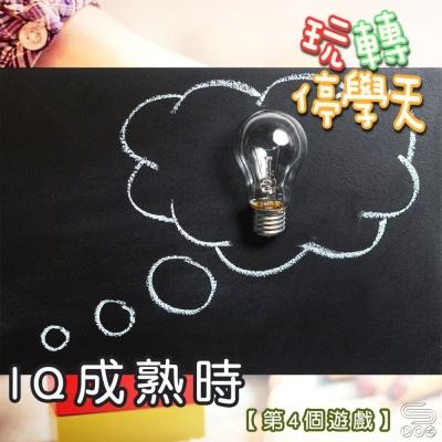 特備節目:玩轉停學天(04)- 第4個游戲: IQ成熟時