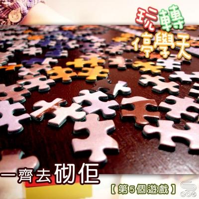 特備節目:玩轉停學天(05)- 第5個游戲:一齊去砌佢