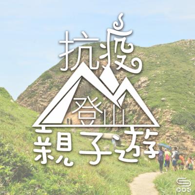 特備節目:抗疫登山親子遊