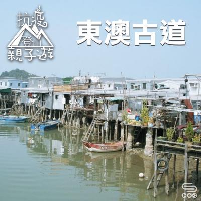 特備節目:抗疫登山親子遊(01)- 東澳古道