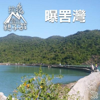 特備節目:抗疫登山親子遊(02)- 曝罟灣