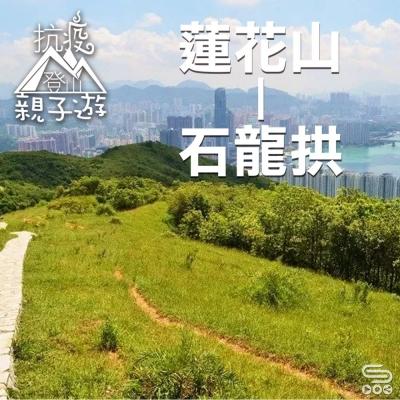 特備節目:抗疫登山親子遊(03)- 蓮花山 - 石龍拱