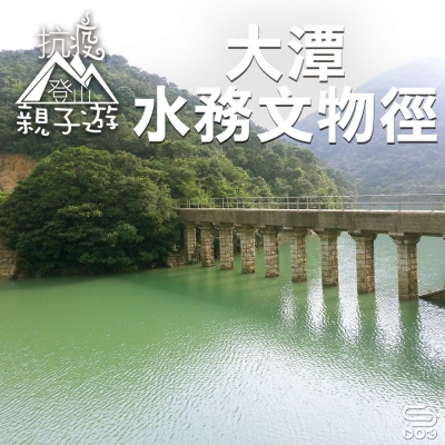 特備節目:抗疫登山親子遊(06)- 大潭水務文物徑