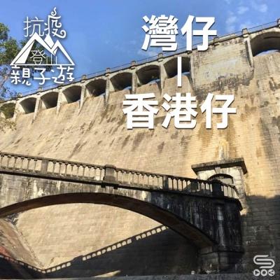 特備節目:抗疫登山親子遊(07)- 灣仔 — 香港仔