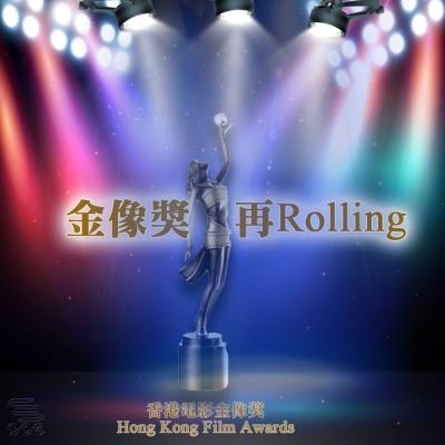 金像獎再Rolling(01)- Benny劉偉恆