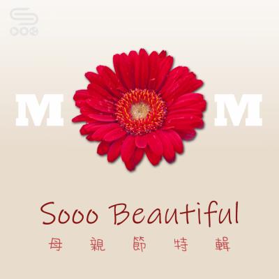 特備節目:SoooBeautiful母親節特輯