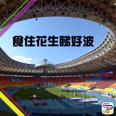特備節目:食住花生睇好波(02)- 今屆世界盃,亮點大集匯!