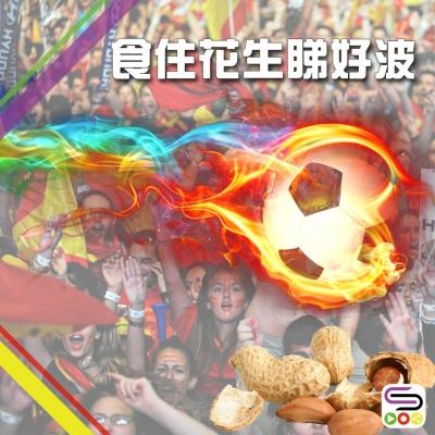 特備節目:食住花生睇好波(04)- 球迷多元化,個個係專家!
