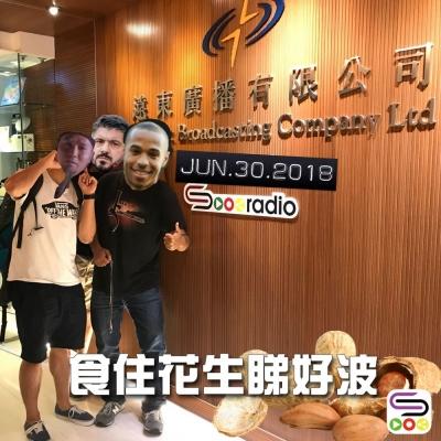 特備節目:食住花生睇好波(07)- 回顧小組賽,晉級更精彩!