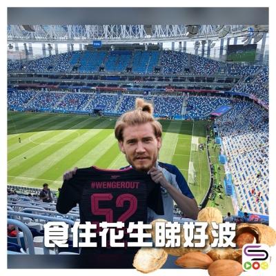 特備節目:食住花生睇好波(09)- 現場睇好波,經典「妖人」多!
