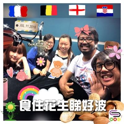 特備節目:食住花生睇好波(10)- 男女齊講波,笑料多到傻!