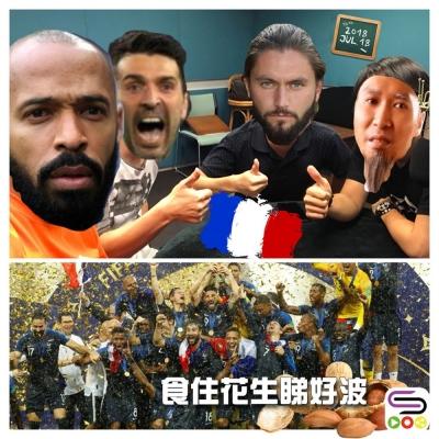 特備節目:食住花生睇好波(12)- 世界盃落幕,花生繼續剝!