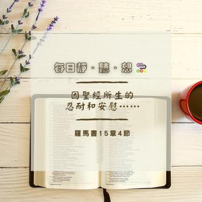 每日靜.聽.想(283) -聖經是情書