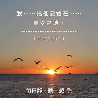 每日靜.聽.想(051) -不吃禁果 勿近禁樹
