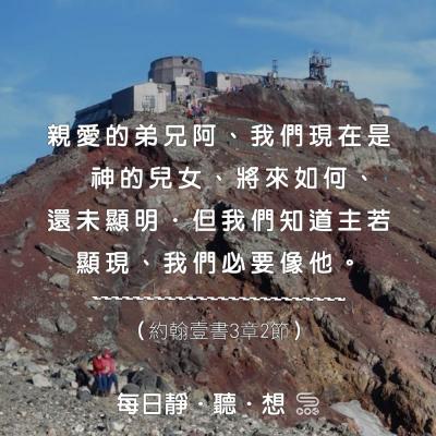 每日靜.聽.想(073) -高山為目標