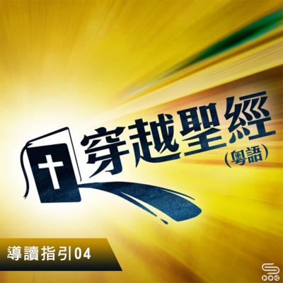 穿越聖經(004) - 導讀指引04