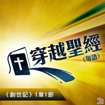 穿越聖經(010) - 〈創世記〉1章1節