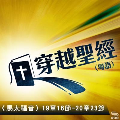 穿越聖經(101) - 〈馬太福音〉19章16節-20章23節