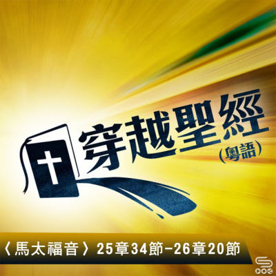 穿越聖經(109) - 〈馬太福音〉25章34節-26章20節