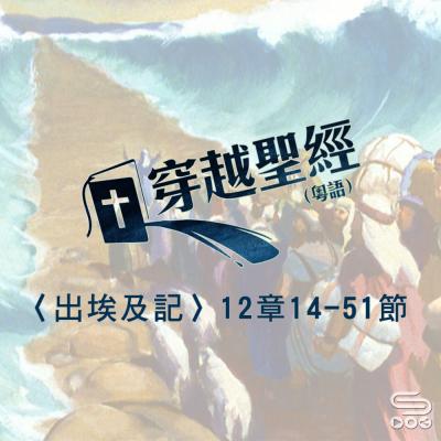 穿越聖經(125) - 〈出埃及記〉12章14-51節