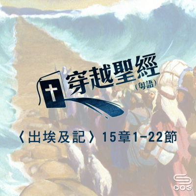 穿越聖經(128) - 〈出埃及記〉15章1-22節
