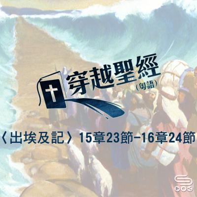 穿越聖經(129) - 〈出埃及記〉15章23節-16章24節