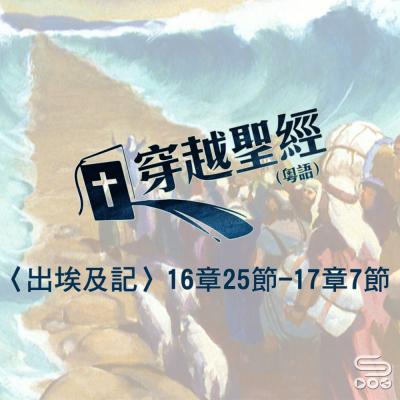 穿越聖經(130) - 〈出埃及記〉16章25節-17章7節