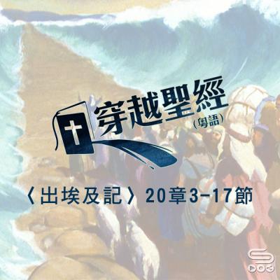 穿越聖經(134) - 〈出埃及記〉20章3-17節