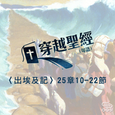 穿越聖經(138) - 〈出埃及記〉25章10-22節