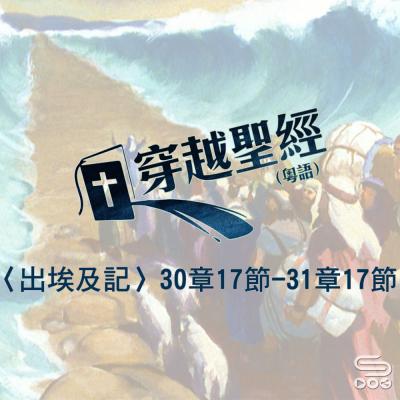 穿越聖經(144) - 〈出埃及記〉30章17節-31章17節