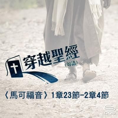 穿越聖經(153) - 〈馬可福音〉1章23節-2章4節