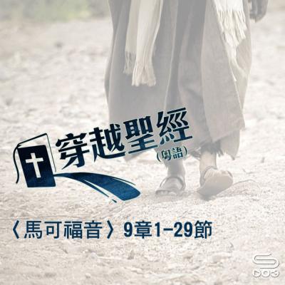 穿越聖經(162) - 〈馬可福音〉9章1-29節