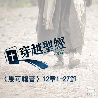 穿越聖經(166) - 〈馬可福音〉12章1-27節