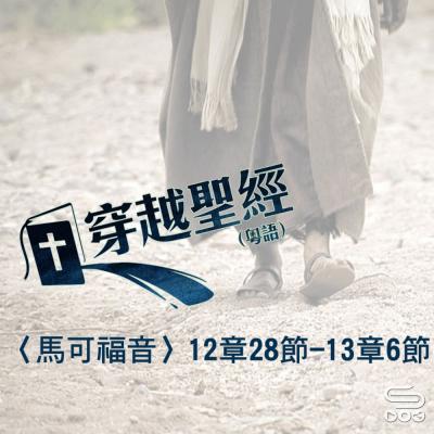 穿越聖經(167) - 〈馬可福音〉12章28節-13章6節
