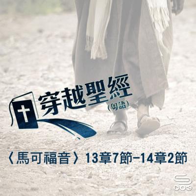 穿越聖經(168) - 〈馬可福音〉13章7節-14章2節