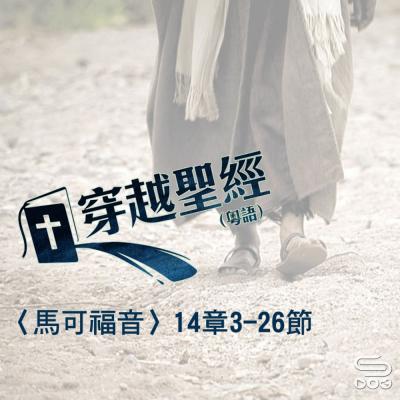 穿越聖經(169) - 〈馬可福音〉14章3-26節