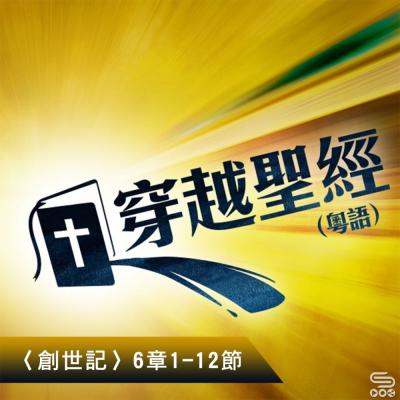 穿越聖經(020) - 〈創世記〉6章1-12節