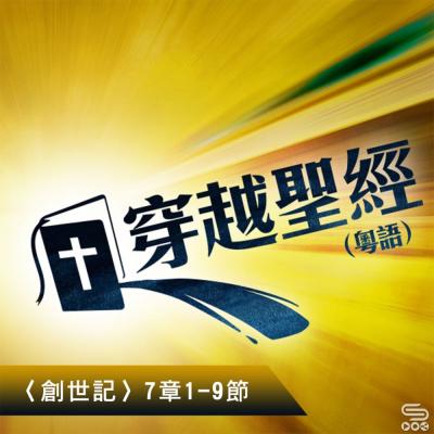 穿越聖經(022) - 〈創世記〉7章1-9節