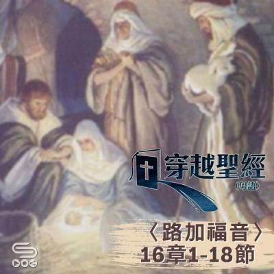 穿越聖經(238) - 〈路加福音〉16章1-18節