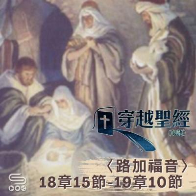 穿越聖經(242) - 〈路加福音〉18章15節-19章10節
